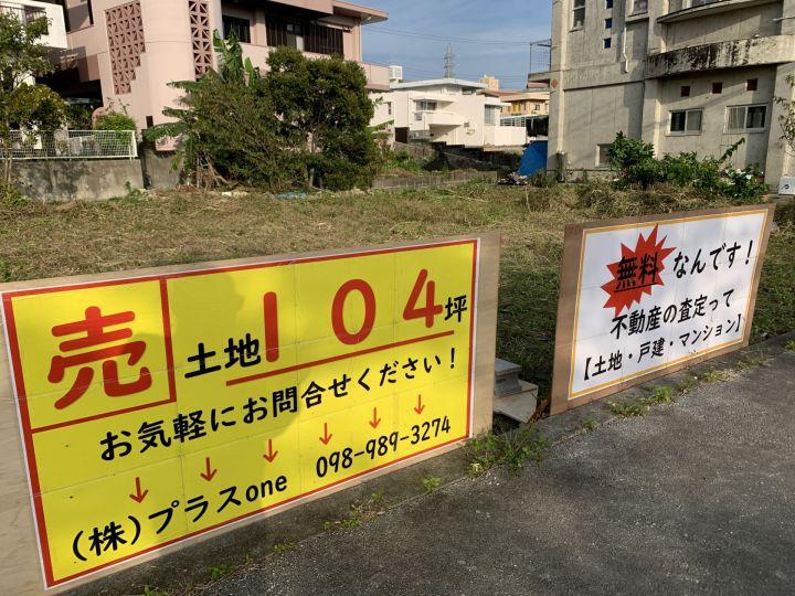 うるま市川田104坪売地販売開始