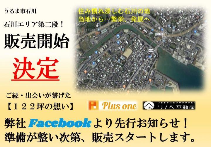 石川エリア第二段