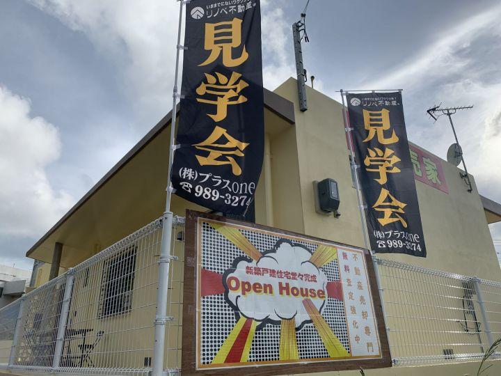 オープンハウス最終日